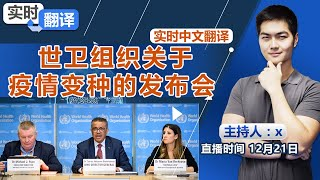 中文翻译:  世卫组织关于疫情变种的发布会《实时翻译》2020.12.21 - YouTube