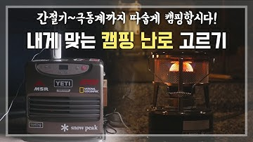 [캠핑탐구생활] 계절별 캠핑난로 고르기 이걸로 종결! /동계캠핑/팬히터/등유난로/반사식난로/캠핑용품