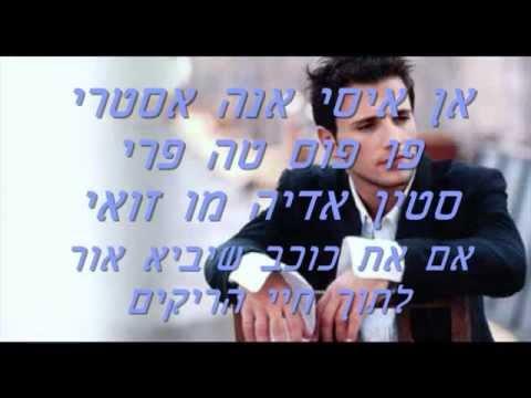 אייל גולן- כשאת איתו ביוונית ...