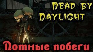 Dead by Daylight - Потные Побеги