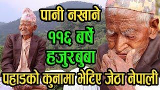 पानी नखाई ११६ वर्ष पुगेका हजुरबुवालाई हेर्नुहोस् | पहाडको कुनामा भेटिए १९६० मा जन्मिएका जेठा नेपाली