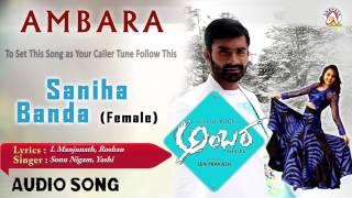 """Ambara I """"Saniha Bandamele (Female)"""" Audio Song I Yogesh, Bhama I Akshaya Audio"""