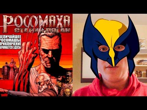 Комикс-видосик Ивантоса (Росомаха Старик Логан Wolverine: Old Man Logan)