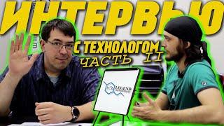 Интервью с технологом и разработчиком #LegendPPF (Часть 2)