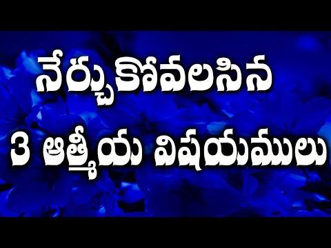 నేర్చుకోవలసిన 3 ఆత్మీయ విషయములు Latest Telugu Christian Message by Gali Gangaraju