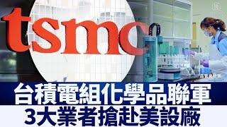 台積電組化學品聯軍 3大業者搶赴美設廠|新唐人亞太電視|20200616