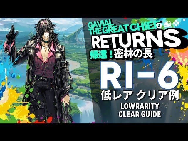 【アークナイツ】RI-6「帰還!密林の長