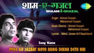 Pyar Ka Jazbat Naya Rang Dikha Deta Hai | Shaam-E-Ghazal | Ahmed Hussain, Mohammed Hussain