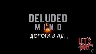 Deluded Mind - ДОРОГА В АД...