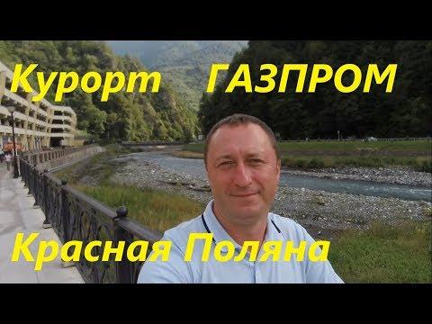 Курорт Газпром. Роза Хутор. Красная Поляна. Галактика.