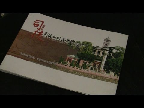 Travel To China  鳳倫堂 (Fong Leun Tong) Sit Seto Clan In Kaiping, China  (Hoiping Near Toisan)