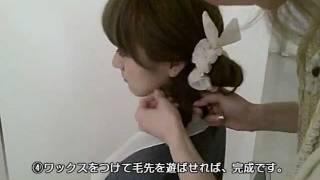 簡単なのに大人っぽい シュシュを使ったヘアアレンジ【主婦の友社】 thumbnail