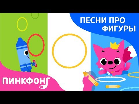 Палочки-кружочки | Песни про фигуры | Пинкфонг песни для детей