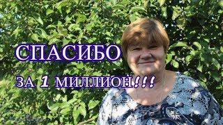 СПАСИБО ЗА 1 МИЛЛИОН!!!