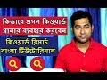 Keyword Research Bangla Tutorial - How to Use  Google Keyword Planner #Imrajib