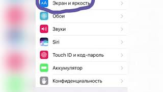 Вот так нужно делать чтобы iPhone не потухал