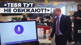 Голосовой помощник «Алиса» ушла от ответа на вопрос Путина