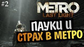 Metro: Last Light | Ep.2 | Пауки и Ужасы Метро