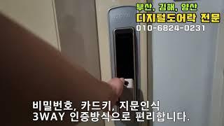부산 북구 만덕동 휴먼시아 아파트 현관 도어락 번호키 …