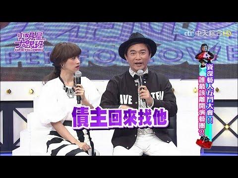【完整版】資深藝人互鬥大會!!誰最該離開演藝圈?!2017.03.06小明星大跟班