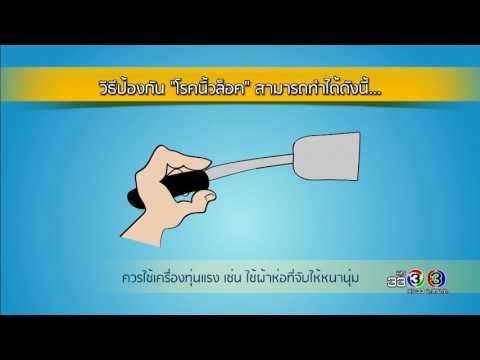 ย้อนหลัง Health Me Please | โรคนิ้วล็อค ตอนที่ 5  | 28-04-60 | TV3 Official