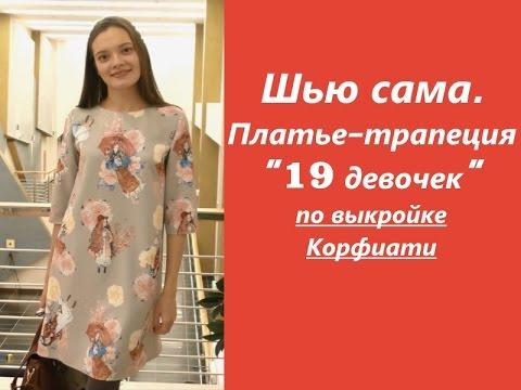 Шью сама.ПЛАТЬЕ-ТРАПЕЦИЯ по Корфиати 19 девушек. Корфиати & Burda