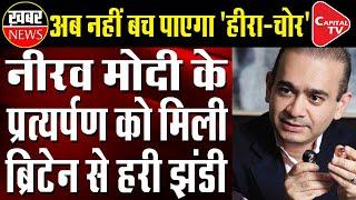 Britain's Home Department Approves Nirav Modi's Extradition | Capital TV