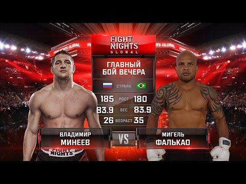 Владимир Минеев vs.