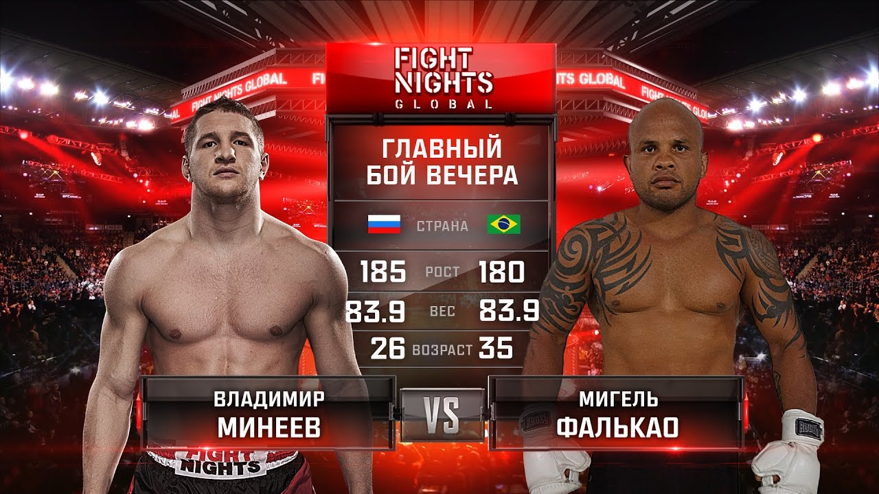 Владимир Минеев vs. Майкель Фалькао / Vladimir Mineev vs. Maiquel Falcao
