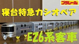 プラレールを改造して寝台特急カシオペアのE26系客車をフル編成にしてみ...