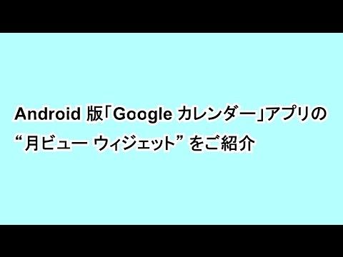 """Android 版「Google カレンダー」アプリの """"月ビュー ウィジェット"""" をご紹介"""