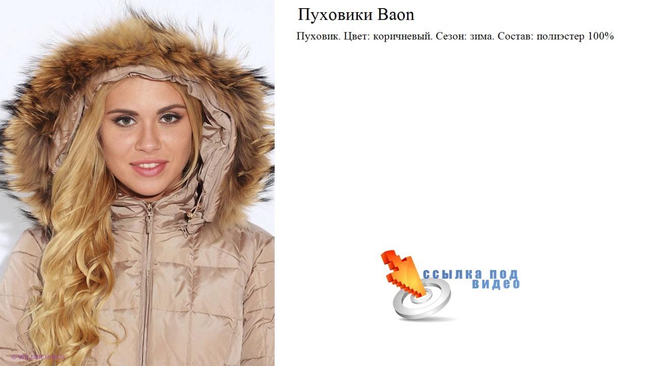 Скидки на женские зимние куртки и пуховики baon (баон) каждый день!. Более 138 моделей в наличии!. Бесплатная доставка по россии!