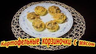 Картофельные корзиночки c мясом. ПРОЩЕ ПРОСТОГО)))