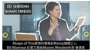 《Shape of You愛情的模樣 - Ed Sheeran 紅髮艾德》《 Mercy憐憫-Shawn Mendes肖恩·曼德斯》(Alex Aiono Cover翻唱)中文字幕