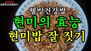 현미의 효능 현미밥 맛있게 짓기