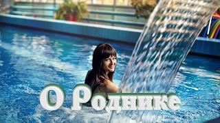 Санаторий РОДНИК Кисловодск (Официальный ролик)(, 2014-09-06T22:05:49.000Z)
