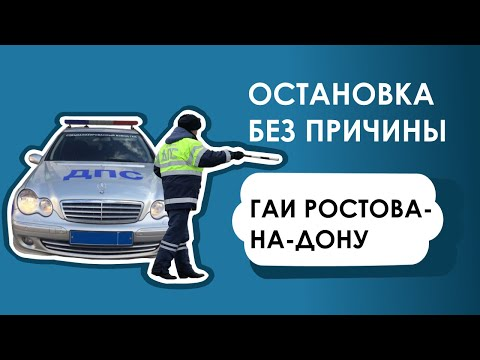 ГАИ ОСТАНОВКА БЕЗ ПРИЧИНЫ РОСТОВ-НА-ДОНУ