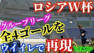 【ウイイレで再現】ロシアW杯 日本代表のグループリーグ全4ゴールをウイイレで再現してみたい!! ウイニングイレブン2018