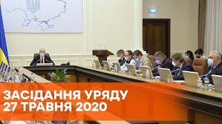Фото Заседание правительства 27 мая. Онлайн-трансляция