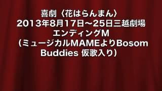 2013年8月17日〜25日 三越劇場&劇団NLT提携公演〈花はらんまん〉のエン...