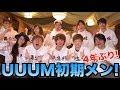 4年ぶりにUUUM初期メンバーでBBQしてみた! の動画、YouTube動画。