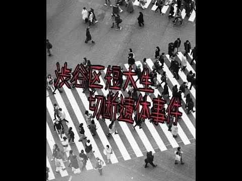 【残酷】渋谷区短大生切断遺体事件