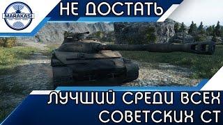 ЛУЧШИЙ СРЕДИ ВСЕХ СОВЕТСКИХ СТ, НО ЕГО СЛОЖНО ПОЛУЧИТЬ! World of Tanks