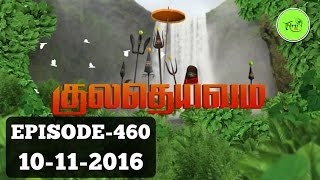 Kuladheivam SUN TV Episode - 460(10-11-16)