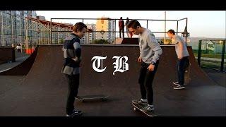 Как научиться кататься на скейте ?!