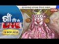 GAON LIVE 18 NOV 2018 || Kalinga TV