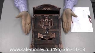 Почтовый ящик ВН-12 (коричневый антик)