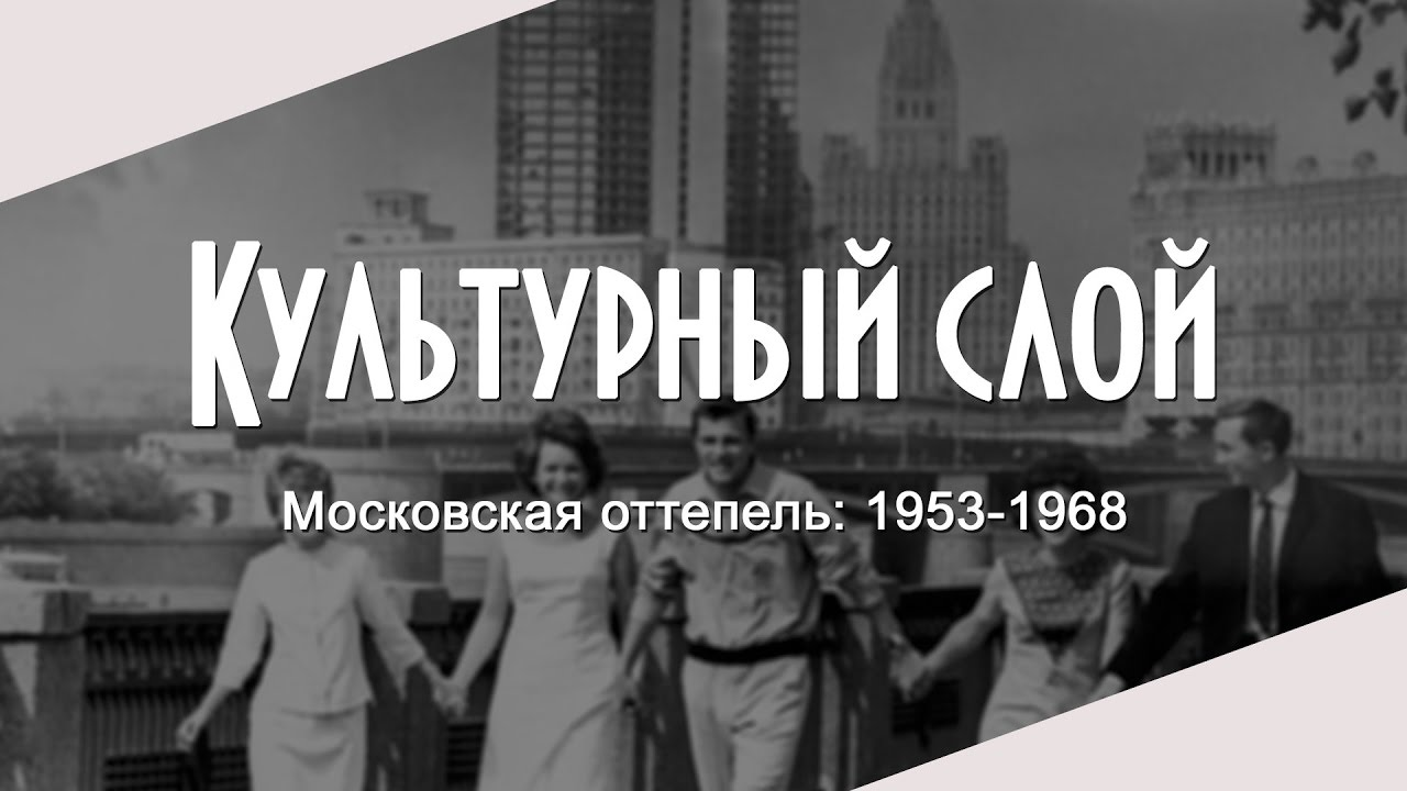 Культурный слой. «Московская оттепель: 1958-1963»