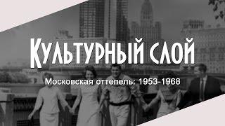 Культурный слой. «Московская оттепель: 1953-1968»