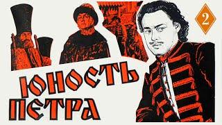 Юность Петра 2 серия 1980 Исторический фильм